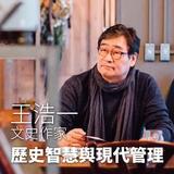 王浩一 歷史智慧與現代管理