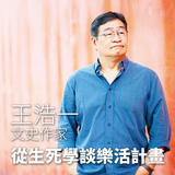 王浩一 從生死學談樂活計畫