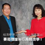 馮勃翰+陳鳳馨 賽局理論與行為經濟學 I