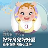 李介文+劉家安-好好育兒好好愛-新手爸媽溝通心理學