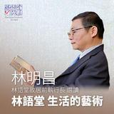 林語堂 生活的藝術 - 林明昌教授 選讀