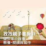 孜孜親子書房2- 蔡惠月vs.王淑芬