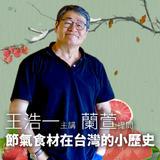 節氣食材在台灣的小歷史 -王浩一主講‧蘭萱提問