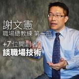 職場總教練-謝文憲 談職場技術