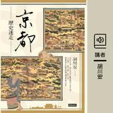 【有聲書】京都歷史迷走