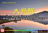 【創世大法系列019】  大覺醒