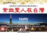 紫微聖人在台灣 (有聲書)