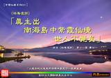 「真主出南海島中「紫霞仙境」 世人不覺」 ---《格庵遺錄》