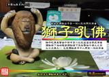 「獅子吼佛」--- 賢劫第六個佛已在人間成佛