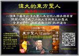 偉大的東方聖人EASTER (圖文並茂版)