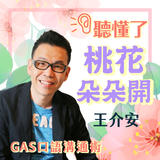 王介安GAS口語溝通術- 聽懂了,桃花朵朵開!