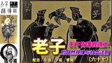 道可道 老子的自然规律与社会法则(六十七) 配音:华语 字幕