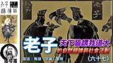 道可道 老子的自然規律與社會法則(六十七) 配音:粵語 字幕