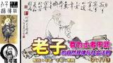 道可道 老子的自然规律与社会法则(六十八) 配音:粤语 字幕