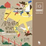 【童書有聲書】皮克威克奶奶3農場好好玩(美國兒童文學經典)