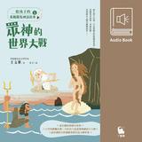 【童書有聲書】給孩子的希臘羅馬神話故事(上.有聲書隆重問世)