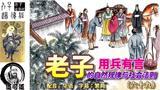 道可道 老子的自然规律与社会法则(六十九) 配音:华语 字幕