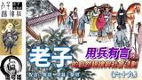 道可道 老子的自然規律與社會法則(六十九) 配音:粵語 字幕