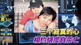 山寨探案实录:三个寂寞的心  相约烧炭自杀亡  配音:华语  字幕