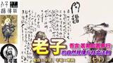 道可道 老子的自然规律与社会法则(七十) 配音:华语 字幕: