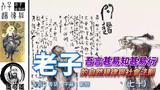 道可道 老子的自然規律與社會法則(七十) 配音:粵語 字幕: