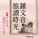 【旅讀播客】鍾文音的旅讀時光15講