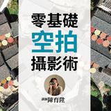 【旅讀E學堂】旅遊玩家私房學-零基礎空拍攝影術