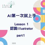Illustrator第一次就上手-認識Illustrator part1