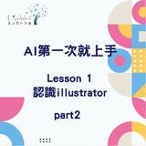 Illustrator第一次就上手-認識Illustrator part2