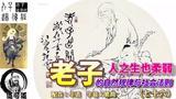 道可道 老子的自然规律与社会法则(七十六) 配音:华语 字幕
