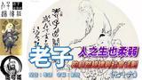 道可道 老子的自然規律與社會法則(七十六) 配音:粵語 字幕