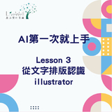 平面設計師沒說的秘密3-從文字排版認識Illustrator_勵活文創