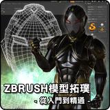 Zbrush模型拓璞-從入門到精通