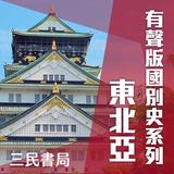 有聲版國別史系列-東北亞篇(書摘)