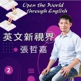 英文新視界第2輯