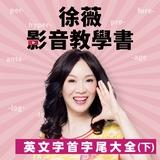 徐薇影音書-英文字首字尾大全 (下)