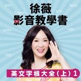 徐薇影音書-英文字根大全(上)第1冊