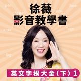 徐薇影音書-英文字根大全(下)第1冊