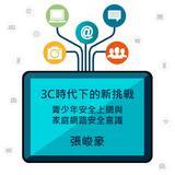 5G的世代,網路世界取代了現實?-網路安全意識_勵活文創