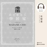 【有聲書】向巴黎夫人學居家:Madame Chic的6堂優雅生活