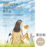 寵物終老前,還能為心愛的牠做什麼 : 末期寵物的心情安寧照護指南