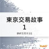 BNF交易手法解說1-東京交易故事1-影音重點解說