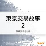 BNF交易手法解說2-東京交易故事2-影音重點解說