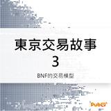BNF交易手法解說3-東京交易故事3-影音重點解說