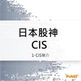 日本股神CIS-1