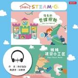 【有聲書】在家玩STEAM+C
