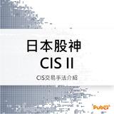 日本股神CIS-2