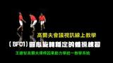(BF01)高爾夫旋轉圓心穩定的動作體操練習