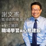 職場總教練-謝文憲 職場學習與心態建設