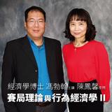 馮勃翰+陳鳳馨 賽局理論與行為經濟學 II
